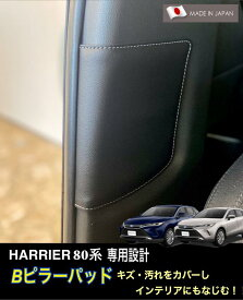 TOYOTA ハリアー80系 専用設計Bピラーパッド(運転席・助手席セット) 合皮レザー仕様(黒のみ)