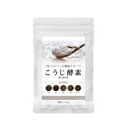 ※ゆうパケット送料無料※ 『こうじ酵素 ブラック 1袋(93粒 約31日分)』