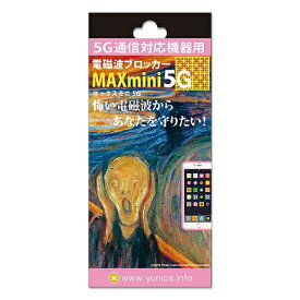 ※ゆうパケット送料無料※ 『丸山式コイル 電磁波ブロッカー MAXmini 5G』
