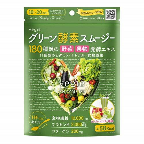 ※3個までゆうパケット送料240円※ 『ベジエ グリーン酵素スムージー 200g』