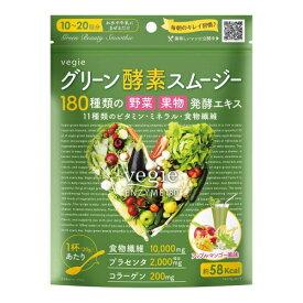 ※3個までゆうパケット送料200円※ 『ベジエ グリーン酵素スムージー 200g』