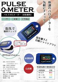 【定形外郵便送料無料】『オムニパルスゼロメーターPULSE0-METEROMHC-CNPM001血中酸素濃度計測』