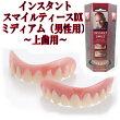 【送料無料】『インスタントスマイルティースDXミディアム(男性用)(上の歯専用)』