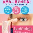 ※ゆうパケット送料無料※ 『ルドゥーブル (Le double) 8ml 二重まぶた形成化粧品』