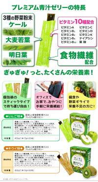【基本宅配便送料無料】『プレミアム青汁ゼリーライチ味3箱セット(1箱×30本入り)』