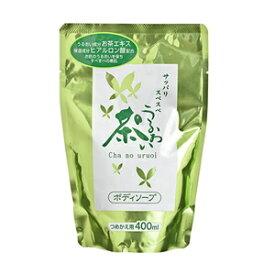 『茶のうるおいボディソープ詰替 400ml (コスメステーション)』