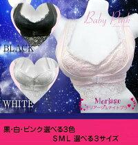 (ナイトブラ) ピュアホワイト/ナイトブラック/ベビーピンク