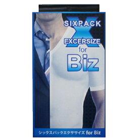 ※2個までゆうパケット送料200円※ 『シックスパック エクササイズ For Biz L ( 男性用 加圧 ウェア) 【SIXPACK EXCERSIZE 】』