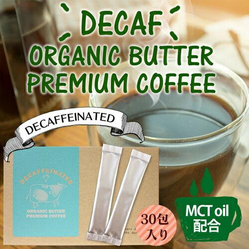 ※ゆうパケット送料無料※ 『デカフェ オーガニック バター プレミアム コーヒー (1.3g×30包)』