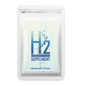 ※ゆうパケット送料無料※ 『H2 八雲風化貝 カルシウム 風化貝粉末含有食品 31粒 約1ヶ月分』