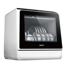 【基本宅配便送料無料】 『AINX 食器洗い乾燥機 AX-S3W』