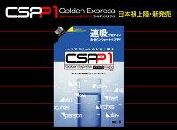 【基本宅配便送料無料】『カゼインショートペプチドプラスワンCSPP1600g専用シェイカー付』