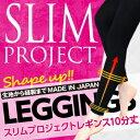 !宅配便限定!『スリムプロジェクト レギンス10分丈 Mサイズ』