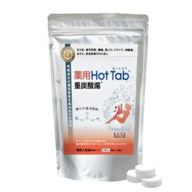 【基本宅配便送料無料】 『【医薬部外品】 薬用 ホットタブ 重炭酸湯 100錠』