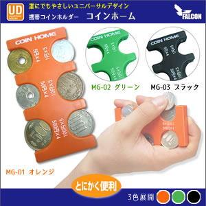 ※6個までゆうパケット送料180円※ 『携帯コインホルダー「コインホーム」 MG-03・ブラック』