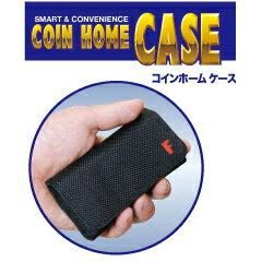 ※4個までゆうパケット送料180円※ 『コインホーム用ケース ナイロン仕様』