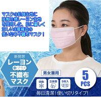 ※6個までゆうパケット送料200円※『接触冷感ひんやりマスク同色5枚入りホワイト/ブラック/グレー/ベビーピンク/ブルー』