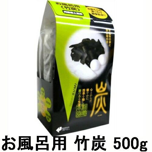 『お風呂用 竹炭 500g (日本漢方研究所)』