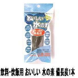 ※3個までゆうパケット送料240円※ 『飲料・炊飯用 おいしい 水の素 備長炭1本 (日本漢方研究所)』
