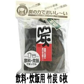 ※2個までゆうパケット送料240円※ 『飲料・炊飯用 竹炭 6枚 (日本漢方研究所)』