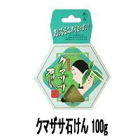 ※3個までゆうパケット送料240円※『クマザサ石けん100g(日本漢方研究所)』