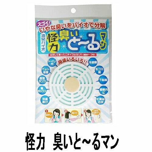 ※8個までゆうパケット送料180円※ 『怪力 臭いと〜るマン (日本漢方研究所)』
