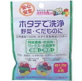 ※2個までゆうパケット送料240円※ 『ホタテの力くん ホタテで洗浄 野菜・くだものに 1.2g×6包』