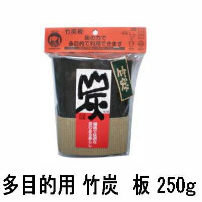 『多目的用 竹炭 板 250g (日本漢方研究所)』
