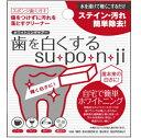 ※8個までゆうパケット送料250円※『歯を白くする スポンジ SU・PO・N・JI 【 ホワイ...
