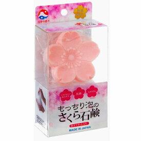 定形外郵便発送可!300円〜 『アイスタイル 日本の恵み もっちり泡のさくら 石鹸 60g』