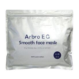 ※2個までゆうパケット送料240円※ 『アルブロEGスムースフェイスマスク 40枚入り』