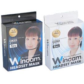 【定形外郵便送料無料】 『【1パック】 Wincam HEADSET MASK ウィンカム ヘッドセットマスク 1パック ホワイト/ブラック』