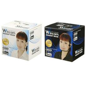 【基本宅配便送料無料】 『【5パック】 Wincam HEADSET MASK ウィンカム ヘッドセットマスク 5パック ホワイト/ブラック』