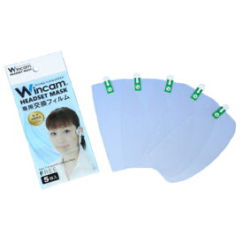 ※定形郵便送料無料※ 『Wincam HEADSET MASK ウィンカム ヘッドセットマスク 専用 交換フィルム 5枚入り』