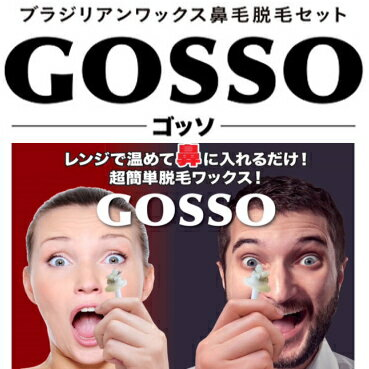 【定形外郵便送料無料】『GOSSO (ゴッソ) ブラジリアンワックス 鼻毛脱毛セット 両鼻10回分』