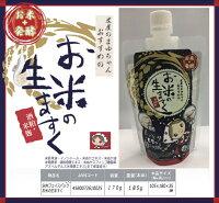 ※1個までゆうパケット送料250円※『米屋のまゆちゃんおすすめのお米の生ますく170g』