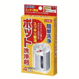 ※2個までゆうパケット送料240円※ 『ポット 洗浄剤 20g×4包』