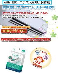 ※4個までゆうパケット送料200円※『withBIOエアコン用カビ予防剤』