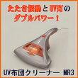 【送料無料】『UV布団クリーナーMR3EI-50022』