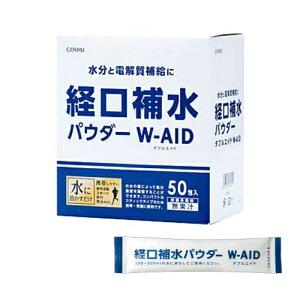 『経口補水パウダー W-AID ダブルエイド 50包袋 五洲薬品』