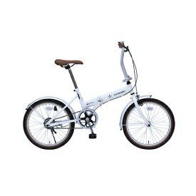 【メーカー直送品送料無料】 【代引き・同梱不可】 『CITROEN FDB20G シトロエン 20インチ 折畳自転車 MG-CTN20G ホワイト』