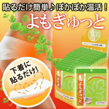 【送料無料】 『NEW よもぎゅっと ヨモギ蒸しホットナプキン 40枚入り(20枚×2箱)』