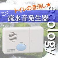 ※ゆうパケット送料無料※『オーム電機トイレの音消し用!!ミニ流水音発生器OGH-1』