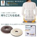 『Dr.PRO ( ドクタープロ ) 低反発 円座 クッション』