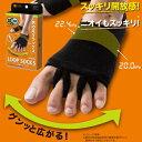 ※2個までゆうパケット送料250円※ 『メンズ 足指 ループ ソックス 【2枚組】 ブラック』
