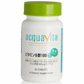 『アクアヴィータ ビタミンB 群100+ 葉酸 (400μg) (1日1粒×30日分) 【 acquavita 】 (サプリメント)』