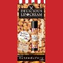 ※4個までゆうパケット送料180円※『デリシャス リップ クリーム ほろにがキャラメルポップコーンの香り 【DELICIOU…