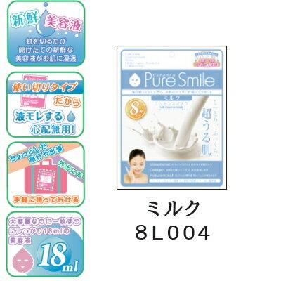 ※2個までゆうパケット送料180円※ 『エッセンス マスク 8枚 セット ミルク ( Milk ) 【8枚入】 ( Essence Mask ) 【Pure Smile (ピュア スマイル)】』