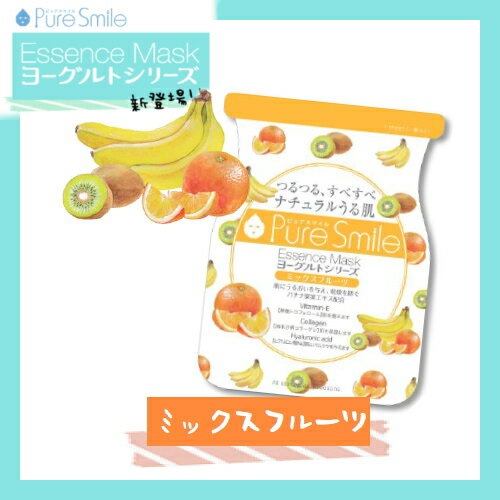 ※12個までゆうパケット送料180円※ 『エッセンス マスク ヨーグルト シリーズ ミックスフルーツ ( Mix Fruits ) 【1枚入】 ( Essence Mask Yogurt Series ) 【Pure Smile (ピュア スマイル)】』