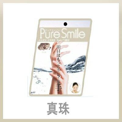 ※10個までゆうパケット送料180円※ 『ハンド シート マスク 真珠 ( Pearl ) 【1パック(1回分)】 ( Hand Sheet mask ) 【Pure Smile (ピュア スマイル)】』